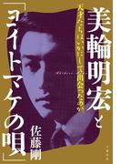 美輪明宏と「ヨイトマケの唄」 天才たちはいかにして出会ったのか(文春e-book)