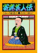 寄席芸人伝 9(ビッグコミックス)
