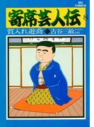 寄席芸人伝 8(ビッグコミックス)