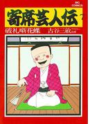 寄席芸人伝 7(ビッグコミックス)