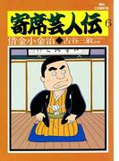 寄席芸人伝 6(ビッグコミックス)