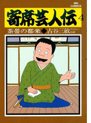 寄席芸人伝 4(ビッグコミックス)