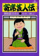 寄席芸人伝 3(ビッグコミックス)