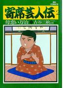 寄席芸人伝 2(ビッグコミックス)