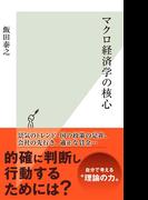 マクロ経済学の核心(光文社新書)