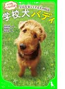 学校犬バディ いつもいっしょだよ! 学校を楽しくする犬の物語(角川つばさ文庫)