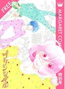 いくえみ綾マガジン Vol.2 マーガレットコミックスNEWS特別号