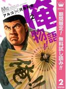 俺物語!!【期間限定無料】 2(マーガレットコミックスDIGITAL)