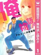 俺物語!!【期間限定無料】 1(マーガレットコミックスDIGITAL)