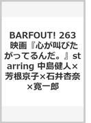 BARFOUT! VOLUME263(2017AUGUST) 『心が叫びたがってるんだ。』starring中島健人×芳根京子×石井杏奈×寛一郎