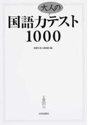 国語力大人のテスト1000