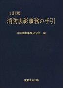 消防表彰事務の手引 4訂版