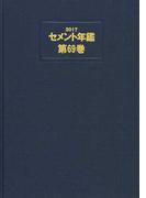 セメント年鑑 第69巻(2017)