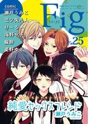 Fig vol.25(マーブルコミックス)
