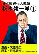 日本国初代大統領 桜木健一郎 1巻