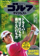 週刊ゴルフダイジェスト 2017/6/27号