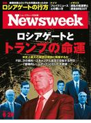ニューズウィーク日本版 2017年 6/20号(ニューズウィーク)