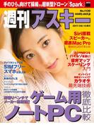 週刊アスキー No.1130 (2017年6月13日発行)(週刊アスキー)