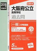 大阪府公立高等学校 過去問 高校入試 2018年度受験用一般