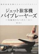 ジェット旅客機バイプレーヤーズ 名脇役たちへのエール 個性派旅客機たちのバイオグラフィー