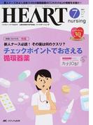 ハートナーシング ベストなハートケアをめざす心臓疾患領域の専門看護誌 第30巻7号(2017−7) 特集チェックポイントでおさえる循環器薬