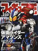フィギュア王 No.233 特集・仮面ライダーアマゾンズシーズン2−THE END OF AMAZONS−