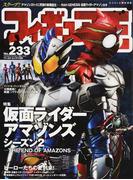 フィギュア王 No.233 特集・仮面ライダーアマゾンズシーズン2−THE END OF AMAZONS− (ワールド・ムック)(ワールド・ムック)
