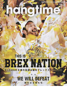 hangtime Issue004 THIS IS BREX NATION B.LEAGUE王者の系譜は栃木ブレックスから始まる (GEIBUN MOOK)
