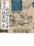 超絶記録!西山夘三のすまい採集帖 (LIXIL BOOKLET)