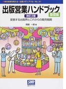 出版営業ハンドブック 改訂2版 基礎編 変貌する出版界とこれからの販売戦略 (本の未来を考える=出版メディアパル)