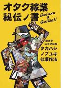 オタク稼業秘伝ノ書 Deluxe a Go!Go!! タカハシノブユキ仕事作法