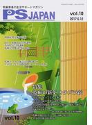 PSJAPAN 乾癬患者の生活サポートマガジン vol.10 乾癬の新薬オテズラ錠