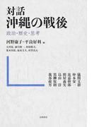 対話沖縄の戦後 政治・歴史・思考