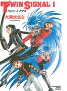 【全1-11セット】TWIN SIGNAL(ソノラマコミック文庫)