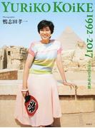 小池百合子写真集 YURiKO KOiKE 1992−2017