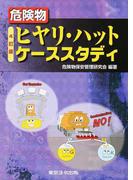 危険物ヒヤリ・ハットケーススタディ 4訂版
