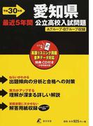 愛知県公立高校入試問題 最近5年間 平成30年度