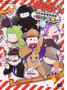 おそ松さん公式アンソロジー〜コント松集〜 (ビーズログコミックス)(B'sLOG COMICS)
