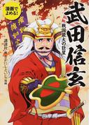 武田信玄 漫画でよめる! 戦国最大の巨星