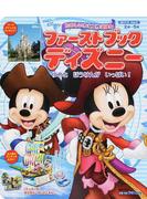 ファーストブックディズニー 2017年Vol.2 ゆめとぼうけんがいっぱい!