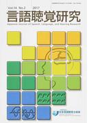 言語聴覚研究 Vol.14No.2(2017)