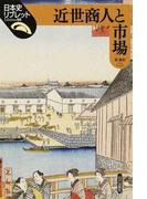 近世商人と市場 (日本史リブレット)