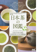 日本茶の図鑑 全国の日本茶118種と日本茶を楽しむための基礎知識 新版