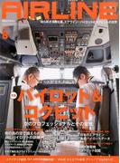 AIRLINE (エアライン) 2017年 08月号 [雑誌]