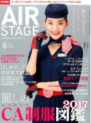 AIR STAGE (エア ステージ) 2017年 08月号 [雑誌]