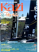 KAZI (カジ) 2017年 08月号 [雑誌]
