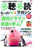 多聴多読マガジン 2017年 08月号 [雑誌]