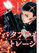 バタフライ・ストレージ(RYU COMICS) 2巻セット