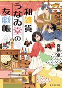 和雑貨うなゐ堂の友戯帳(富士見L文庫)