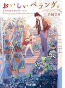 おいしいベランダ。 3月の桜を待つテーブル(富士見L文庫)